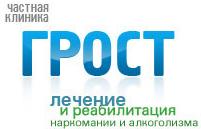 Клиника «ГРОСТ»